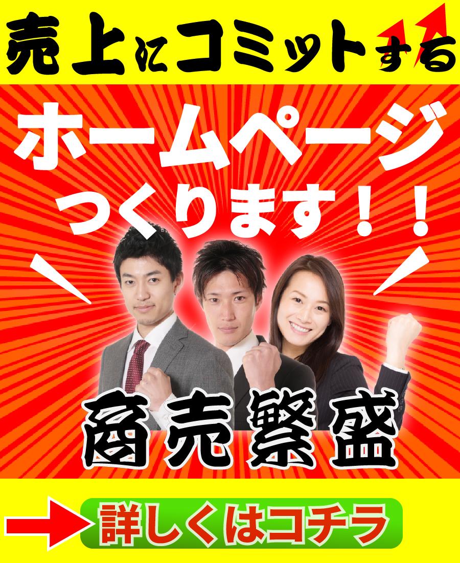 集客売れるホームページ制作埼玉バナー